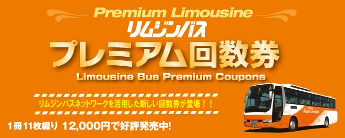空港 リムジン バス 羽田